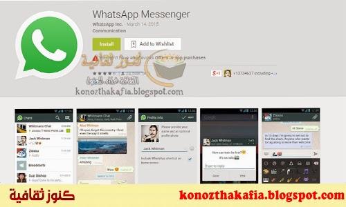 تحميل واتس آب للمكالمات الصوتية WhatsApp Messenger