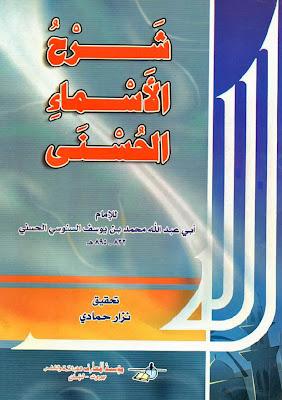 شرح الأسماء الحسنى - الإمام السنوسى pdf