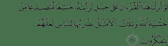 Surat Al-Hasyr Ayat 21