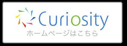 NPO法人Curiosityホームページ