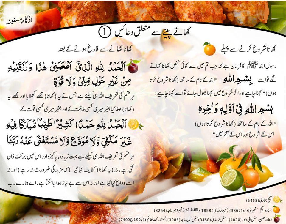 40 hadees in arabic with urdu translation pdf