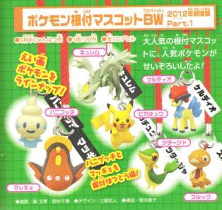 Pokemon Netsuke Mascot Figure 2012 movie version TTA
