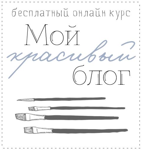 "Курс "" Мой красивый блог"" от Алёны"