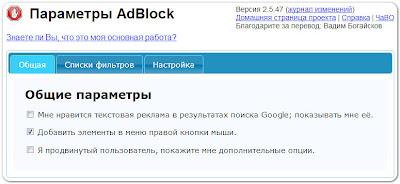 страница Параметры AdBlock для Google Chrome