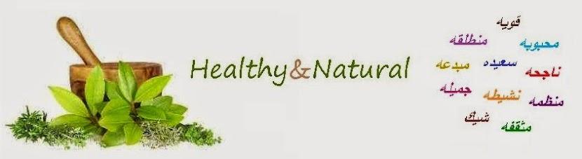 HealthyAndNaturalEgypt