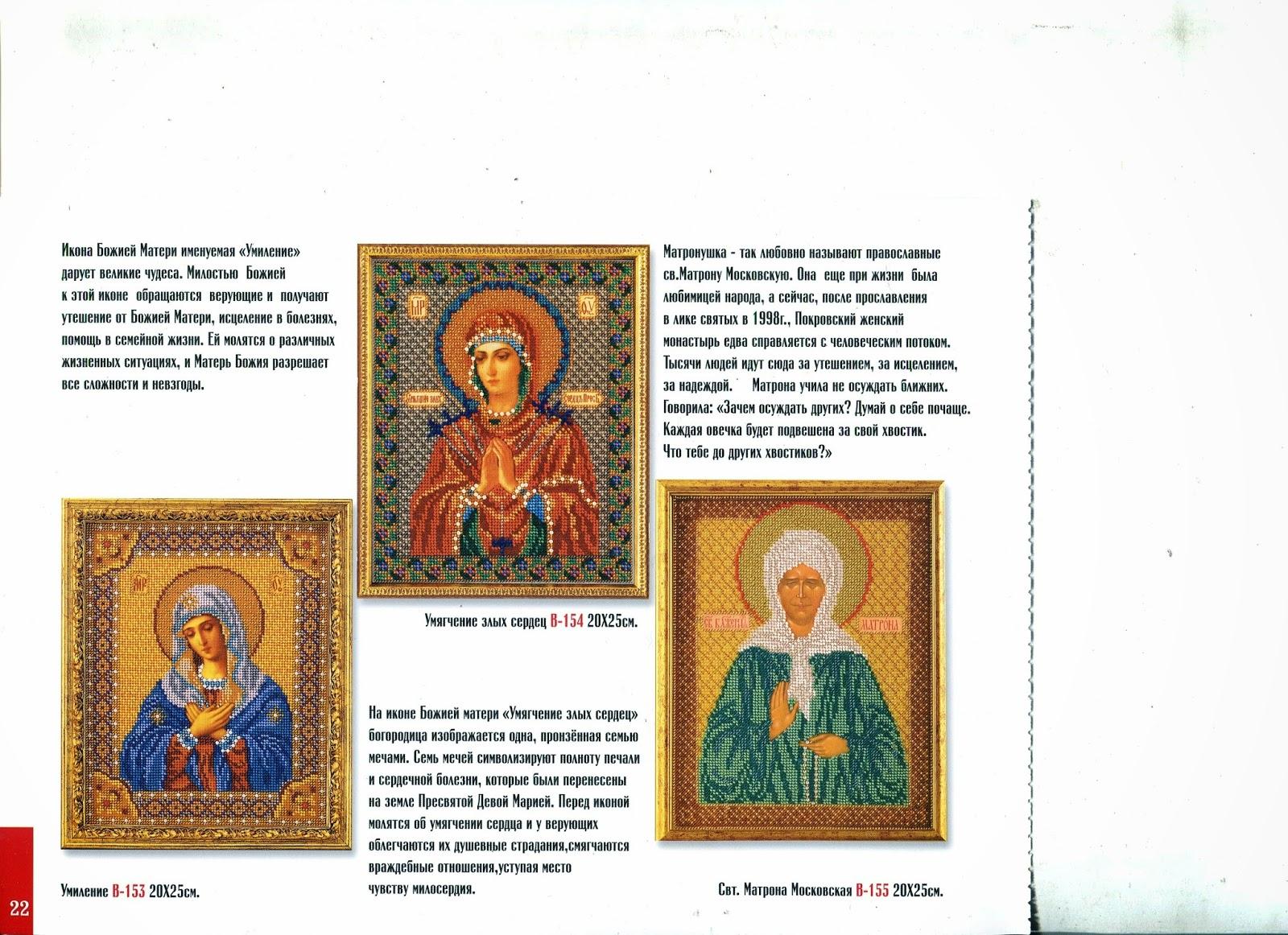 Наборы для вышивания бисером иконы