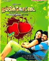 Thambikkottai (2011) - Tamil Movie