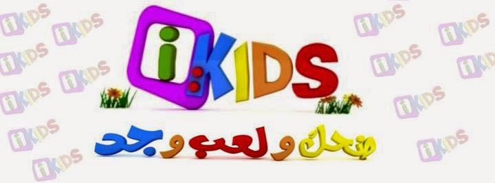 أحدث تردد لقناة IKIDS للأطفال 2014 على النايل سات, تردد قناة اى كيدز2014