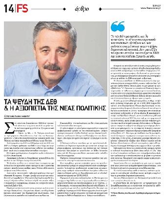 Βουλευτής Αργολίδας Γιάννης Μανιάτης - Σταμάτης Δαμαλίτης