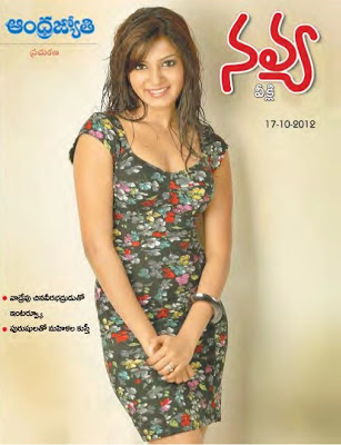 Navya Weekly Pdf Telugu Magazine, 17th October 2012