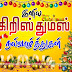 happy christmas greetings in tamil language for facebook