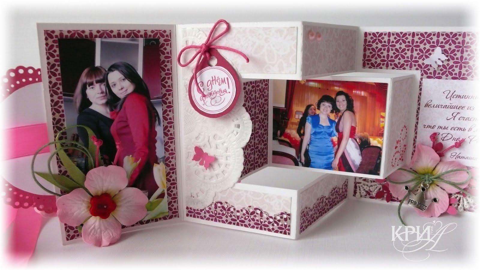 Подарок подруге-открытка 82