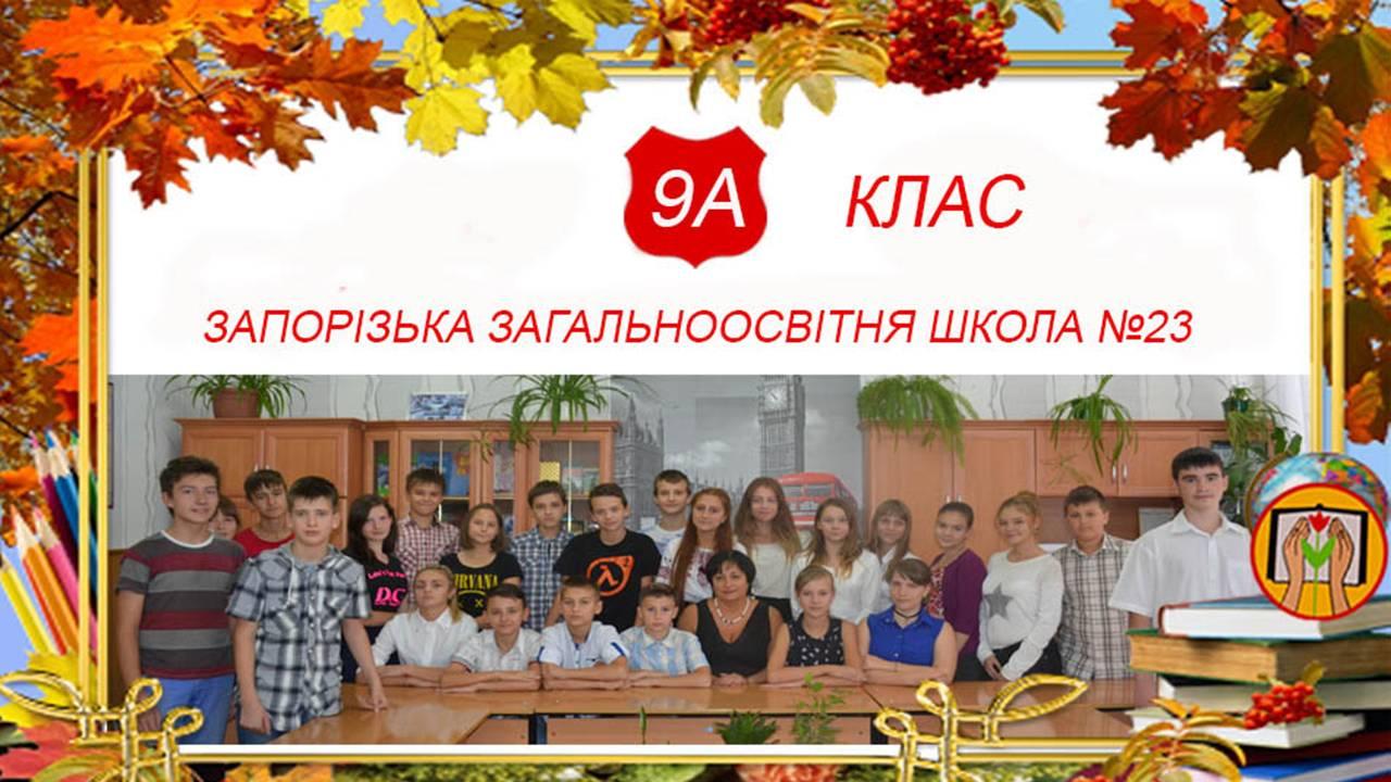 9-А клас