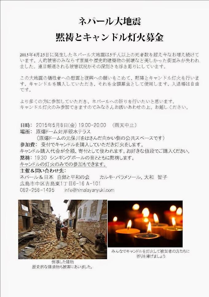 ネパール大地震 黙祷とキャンドル灯火募金について