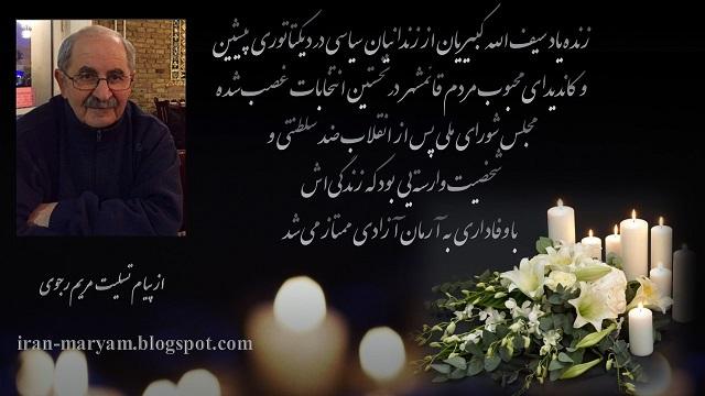 ایران-تسليت مریم رجوی به مردم قائمشهر و خانوادههاي شهيدان و زندانيان سياسي به مناسبت درگذشت آقاي سیف الله کبیریان05 دی, 1394