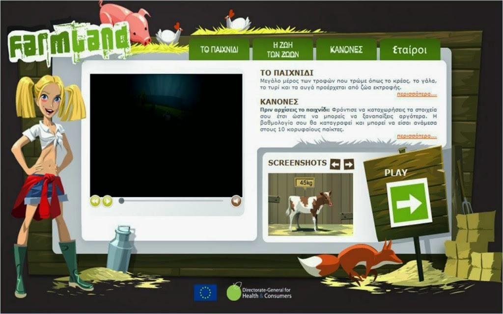 http://www.farmland-thegame.eu/home_el.html