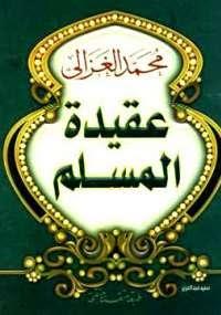 عقيدة المسلم - كتابي أنيسي