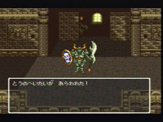 You owe it to yourselves to buy the DS remake of Dragon Quest VI. The monster sprite animation was always great and has only been improved. -Ed.