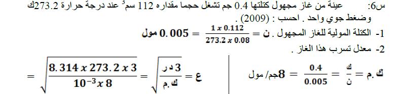 أسئلة حسابية محلولة الوحدة الرابعة 6.png