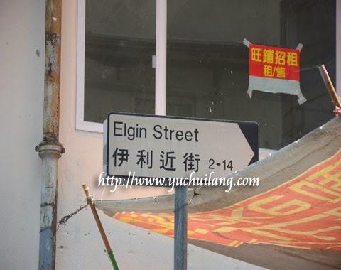 Jalan Elgin