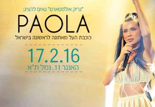 הזמרת פאולה בישראל - פברואר 2016