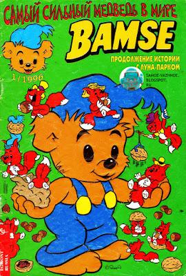 Детские журналы комиксы 90-х годов скачать читать онлайн
