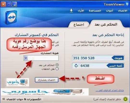 teamviewer step 2