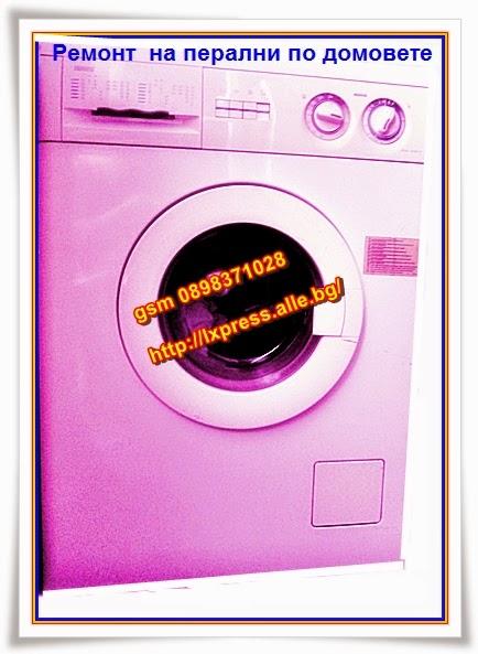 перални сервиз в Борово
