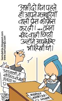 manmohan singh cartoon, indian political cartoon, on, congress cartoon, bjp cartoon, lal krishna advani cartoon, sonia gandhi cartoon