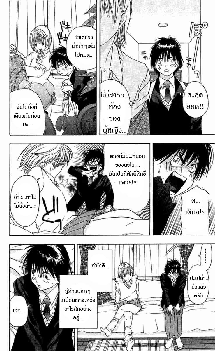 อ่านการ์ตูน Ichigo100 9 ภาพที่ 18