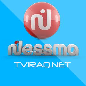 قناة نسمة الحمراء بث مباشر Nessma TV HD LIVE
