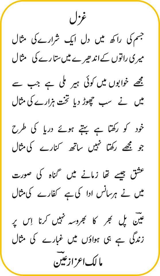 ... ki misaal malik ezaz ain ki gazal - Urdu Shayari selected collection