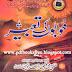 Khwabon Ki Tabeer By Mufti Muhammad Faiz Ahmad Awaisi