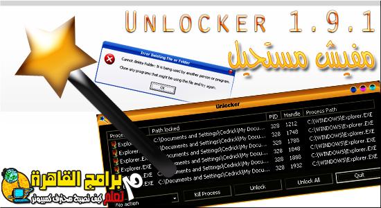 Unlocker 1.9.1 Delete Stubborn Files برنامج الساحر لحذف الملفات المستعصية