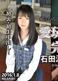 Watch 13541 1115 Atsuko Ishida