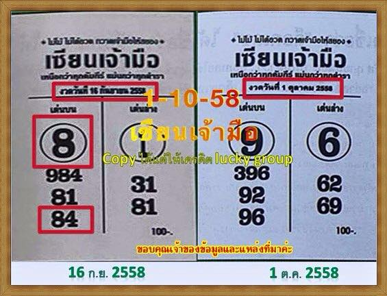 Thailand lottery best magazine sure touch 01 10 2015 thailand lottery