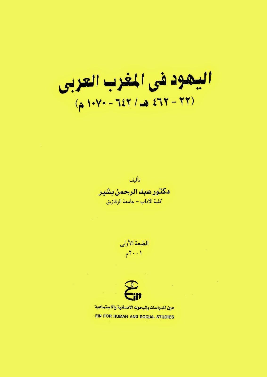 اليهود في المغرب العربي لـ دكتور عبد الرحمن بشير