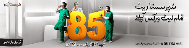Ufone Super Sasta Package