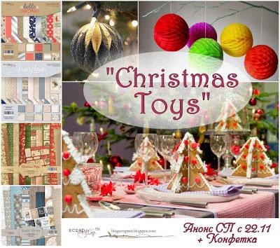 """СП """"Christmas Toys"""" и конфетка до 22.11"""