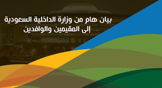عاااجل الان بيان من وزارة الداخلية السعودية