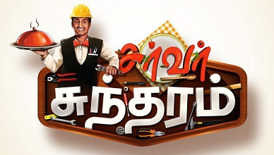 Server Sundaram Movie Online