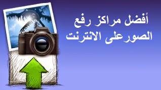 مراكز رفع الصور