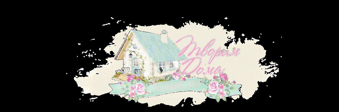 Творим Дома челлендж-блог