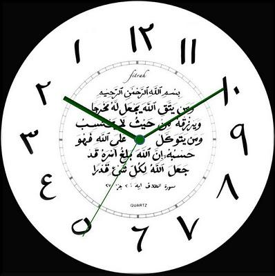 anti clockwise lawan arah jam , counter clockwise watch , jam tawaf