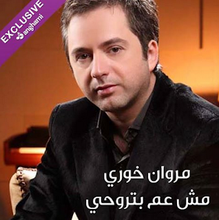 مروان خوري مش عم بتروحي