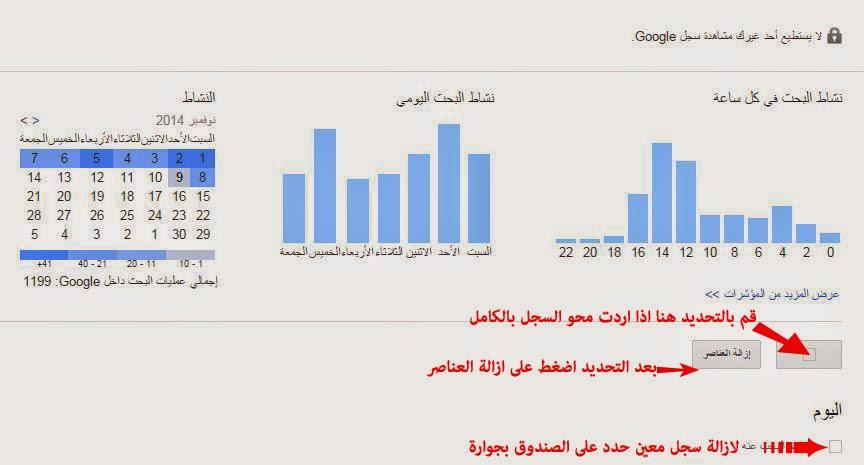 محو سجل البحث فى جوجل
