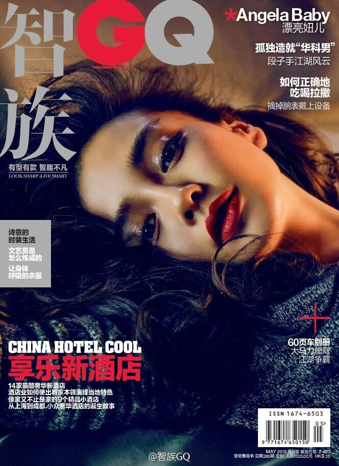 Actress @ Angelababy by Chen Man for GQ China, May 2015