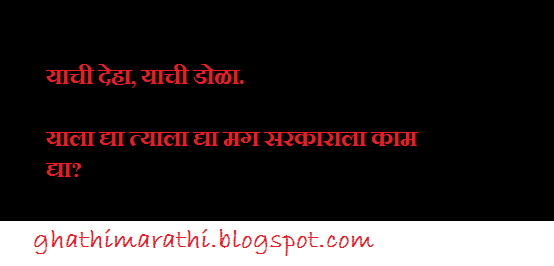 marathi mhani starting from ya2
