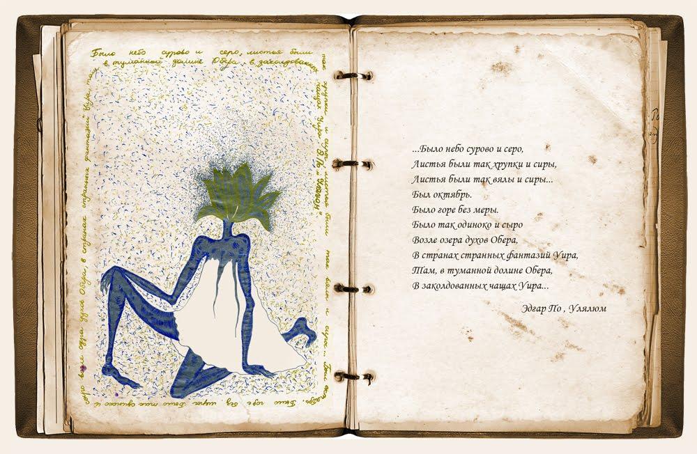 Annabel lee by edgar allan poe, poetsorg