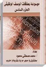 موسوعة بطاقات الوصف الوظيفي (الجزء السادس)